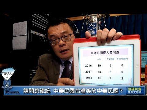 電廣-陳揮文時間 20190116-蔡英文484不愛講中華民國的中華民國總統