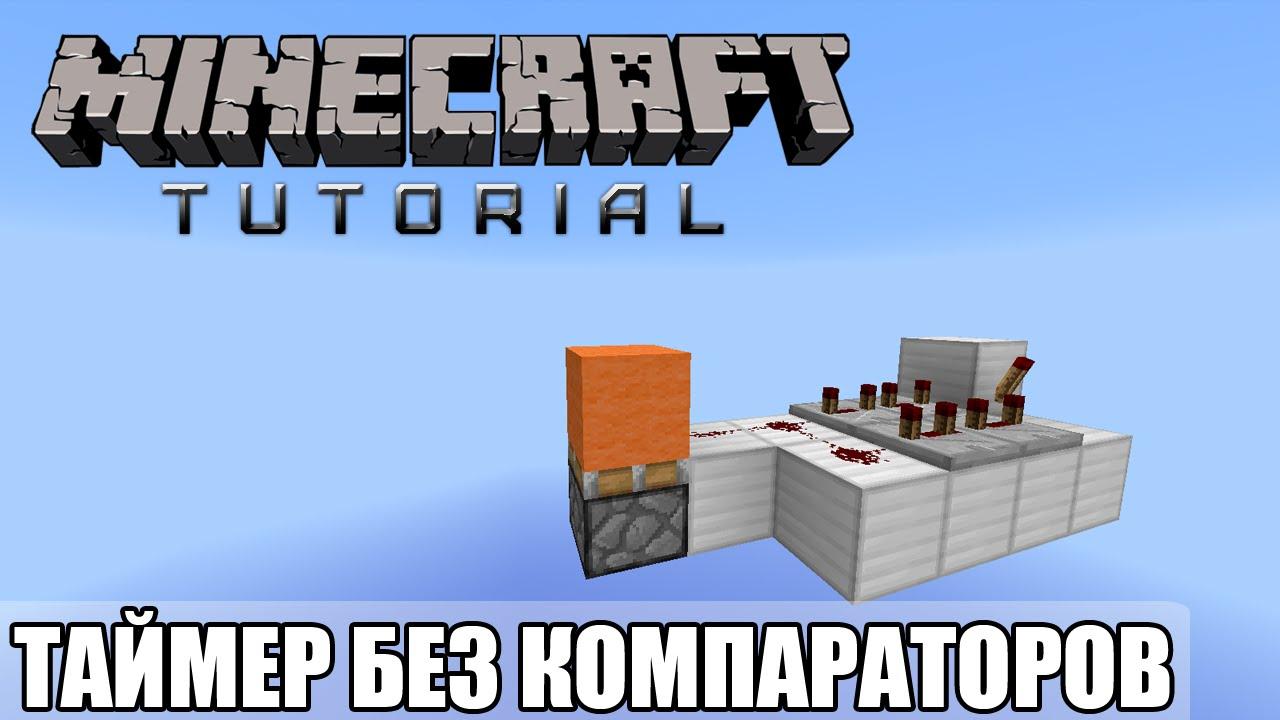 Minecraft Tutorial - Таймер без компараторов - YouTube