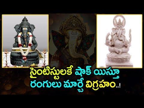 రంగులు మారుస్తూ సైంటిస్టులకే షాక్ యిస్తోన్న వినాయకుడు | Lord Vinayaka Temple Mystery | God Miracles