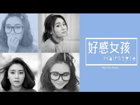 譚杏藍 Hana Tam - 超~簡單! 好感女孩 Hairstyle