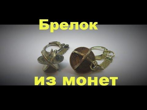 Брелок своими руками из монеты 14