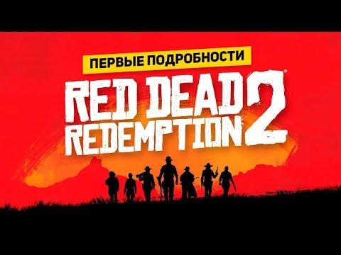 Первые Подробности о Red Dead Redemption 2