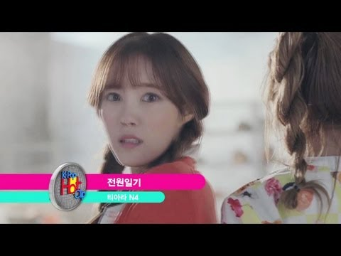 T-ARA N4  - Countryside Diary | 전원일기 - 티아라N4 [K-Pop Hot Clip]