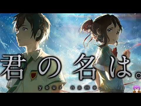 Your Name (Kimi No Na Wa) The Best Anime Movie Since Spirited Away?