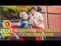 Самая тяжелая профессия в мире - Велорикша | Дизель шоу Украина Приколы 2017