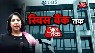Vishesh: Aaj Tak reveals secret world of Swiss bank