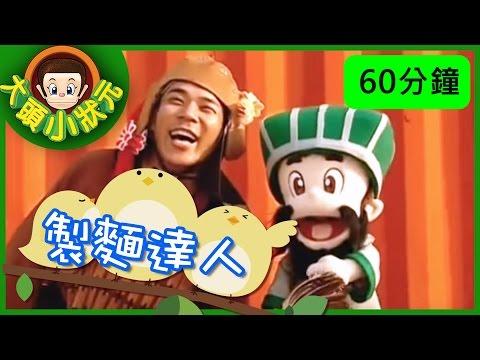 台灣-大頭小狀元-EP 005 製麵 、 造紙達人