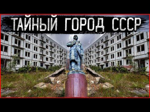 Город-призрак: Сиргала | Фильм о шахтерском городке в Эстонии