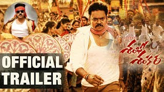 Shambo Shankara Official Trailer | Shankar | Karunya |Latest Telugu Movie Trailers | Tollywood Nagar