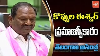 Koppula Eshwar Takes Oath As MLA In Telangana Assembly | Dharmapuri MLA | TRS | CM KCR