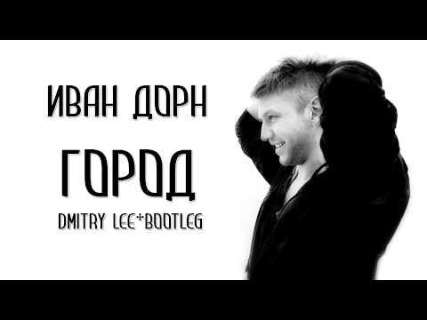 Иван дорн певец биография фото личная жизнь жена