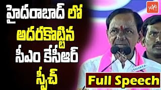 KCR Full Speech at TRS Manifesto Releasing Meeting | Parade Ground | Hyderabad | YOYO TV Channel