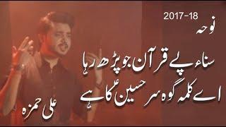 download lagu Noha - Seena Pay Jo Quraan Par Raha Hai gratis