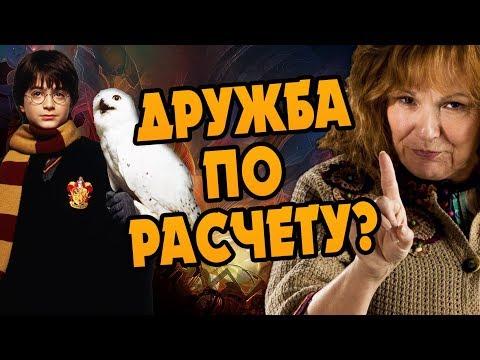 Уизли Любили Гарри Поттера На Самом Деле? БОЛЬШАЯ ИГРА ДАМБЛДОРА #7