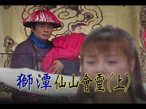 台劇-台灣奇案-獅潭仙山會靈