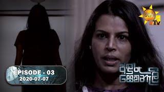 Anduru Sewaneli Episode 03 | 2020-07-07