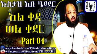 Al-Qeda Wel-Qeder ~ Ustaz Abu Heyder | Part 04