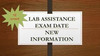 Lab Assistant EXAM DATE 2018 Declare // प्रयोगशाला सहायक की परीक्षा तिथि घोषित