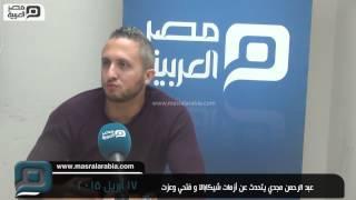 مصر العربية | عبد الرحمن مجدي يتحدث عن أزمات شيكابالا و فتحي وعزت