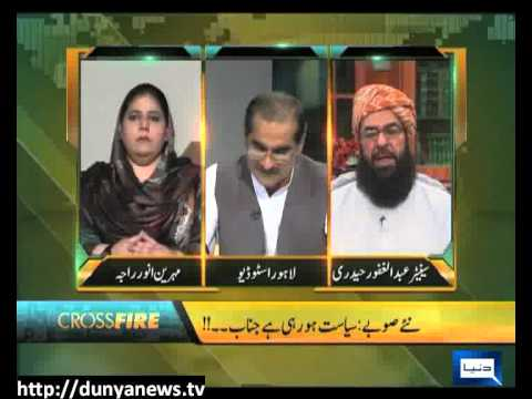 Dunya News-CROSS FIRE-29-08-2012