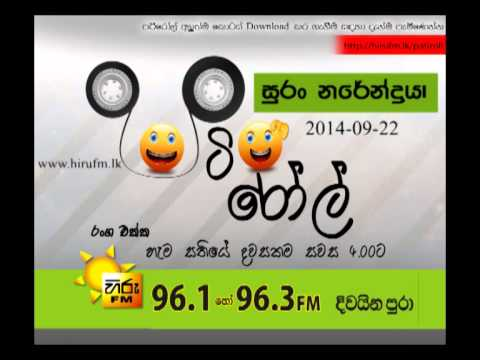Hiru Fm - Pati Roll Suran Narendraya - 22nd September 2014