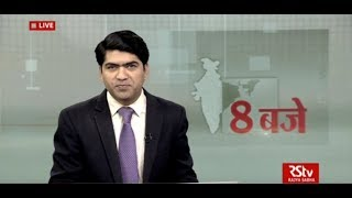 Hindi News Bulletin | हिंदी समाचार बुलेटिन – Jan 03, 2018 (8 pm)