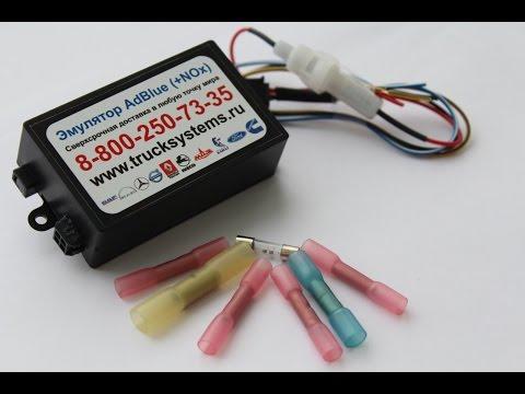 Эмулятор Adblue мочевины для грузовиков. Emulator AdBlue. Emulator AdBlue Harnstoff LKW.