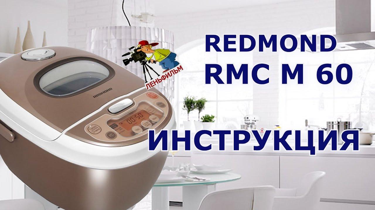 Мультиварка REDMOND RMC-M60 - multivarka.pro