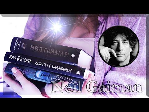 КНИГИ И АВТОРЫ #2|Нил Гейман|