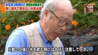 Hài Nhật Bản - Troll ở vòi nước công cộng