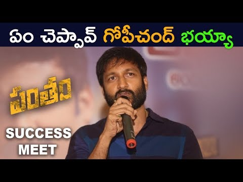 Gopichand Heartful Speech @ Pantham Movie Success Meet 2018 - Latest telugu Movie 2018