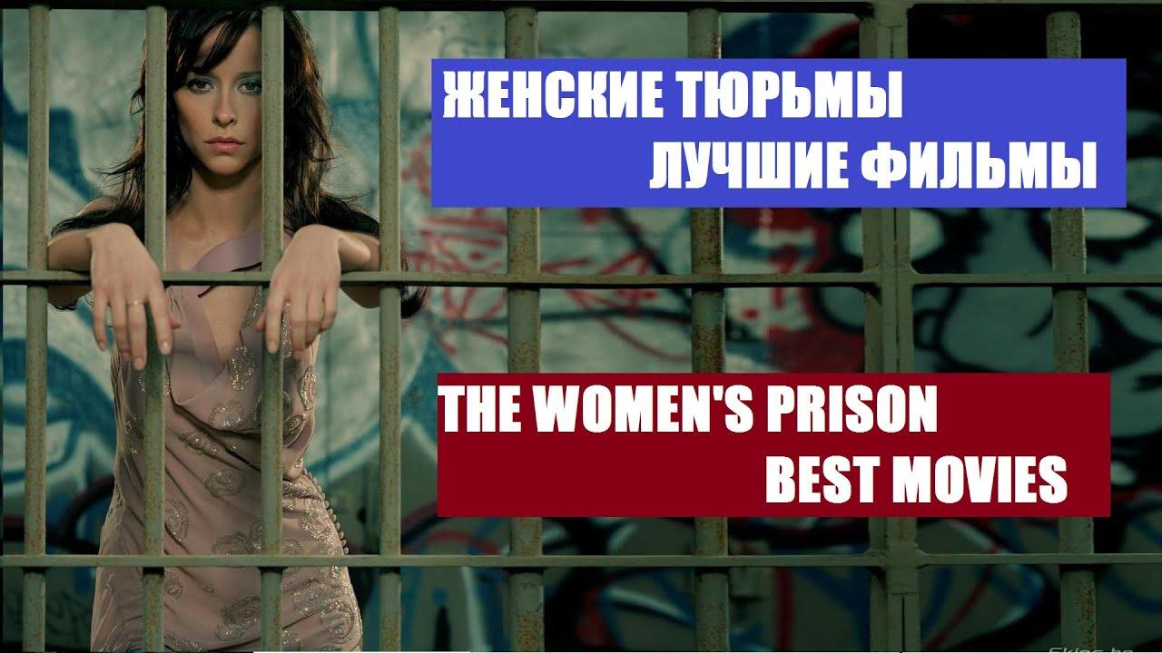 ЖЕНСКИЕ ТЮРЬМЫ. ЛУЧШИЕ ФИЛЬМЫ THE WOMEN'S PRISON. BEST MOVIES