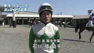 騎手メッセージC 石川倭・小林靖幸