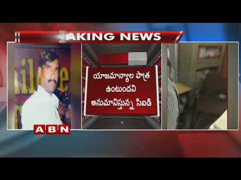 Telangana Eamcet Paper Leak Scam | CID Takes Accuses Into Custody | Updates | ABN Telugu