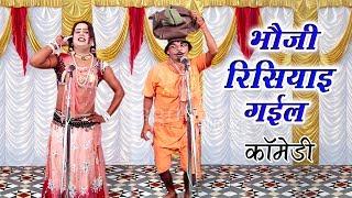 भौजी रिसियाइ गईल (कॉमेडी) - Bhojpuri Nautanki Song | Bhojpuri Nautanki Nach Programme 2017