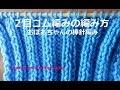 2目ゴム編みの編み方【おばあちゃんの棒針編み】字幕と音声で解説 How to knitting rib