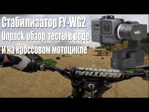 Стабилизатор FY-WG2 Unpack, обзор, тесты в воде и на кроссовом мотоцикле