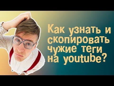 Как узнать и скопировать чужие теги на youtube?