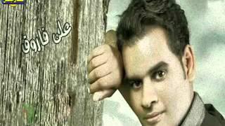 على فاروق - اخرتها / Ali Farouk - Akhrtha