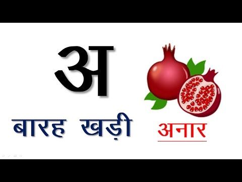 Learn Hindi language - 12 Khadi