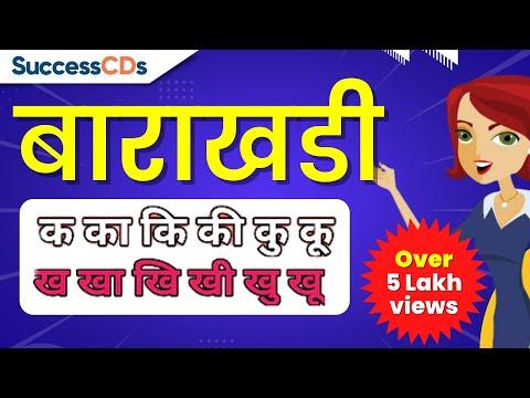 Learn Hindi language - 12 Khadi