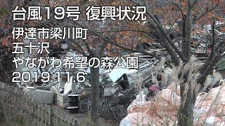 台風19号 復興状況 福島県伊達市梁川町 五十沢 やながわ希望の森公園 2019.11.06