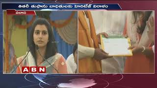 Nara Brahmani Donates 66lakh Rupees for CM Welfare Fund | Titli Cyclone