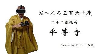 四国遍路 22番札所 平等寺の動画説明