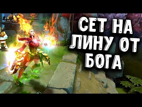 КАМБЕК РЕАЛЕН ? LINA DOTA 2 PATCH 7.15 DOTA 2