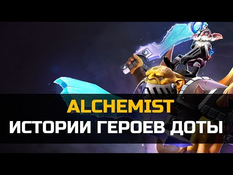 История Dota 2: Alchemist, Алхимик
