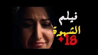 فيلم الشهوه للكبار فقط +18 اجرا فيلم في مصر | جديد 2019 حصريا