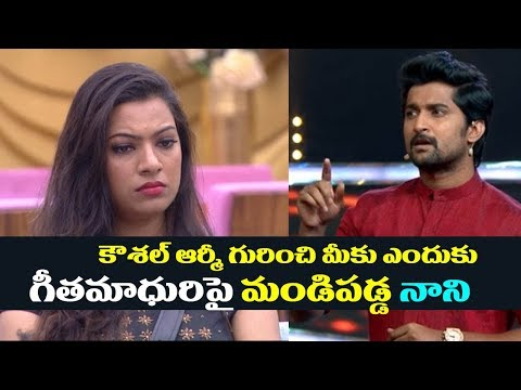 Bigg Boss Telugu 2 : Nani Fires On Geetha Madhuri | 97th Day Bigg Boss Telugu Season 2 Highlights