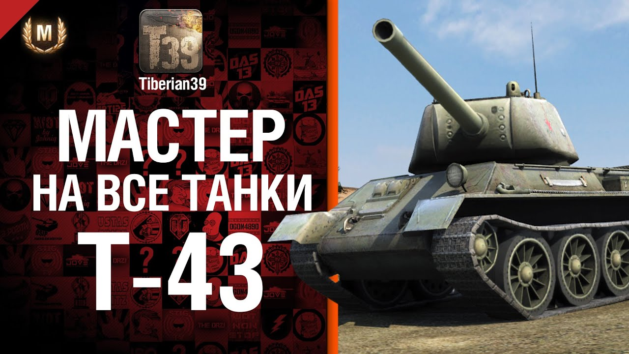 Мастер на все танки 68: Т-43 - от Tiberian39 World of Tanks - YouTube