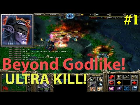DoTa 6.83d - Magina, Anti Mage ★ Beyond GODLIKE! (Ultra KILL!) #1